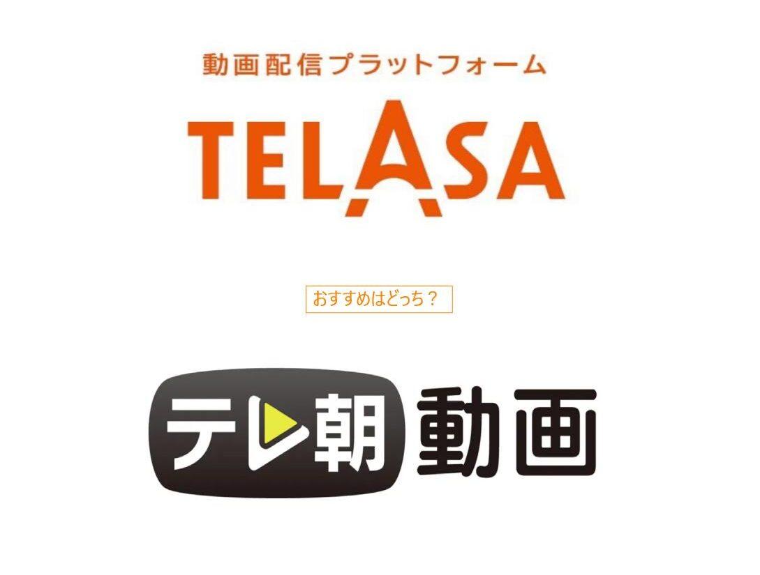 TELASA テレ朝動画